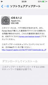 Apple iOS 8.1.2提供開始/着信音の不具合修正