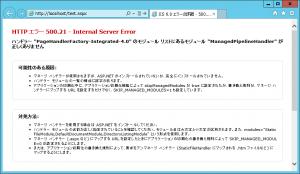ASP_NET_IIS_HTTP_500_21_Error_1