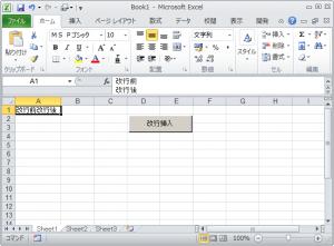 Excel2010_Macro_vbCrLf_1