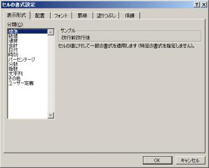 Excel2010_Macro_vbCrLf_2