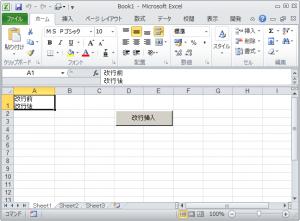 Excel2010_Macro_vbCrLf_3