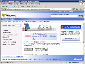 Windows_Server_2003_Microsoft_Update_2