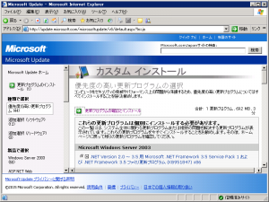 Windows_Server_2003_Microsoft_Update_3