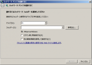 NetworkDrive_add_02
