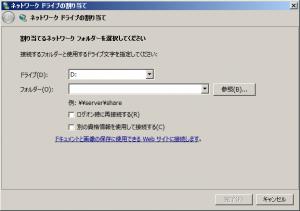 NetworkDrive_add_02