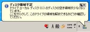 lack-of-disk-space